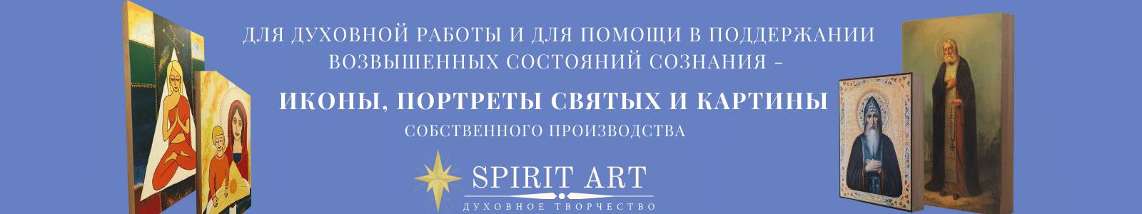 spirit-low1600-300